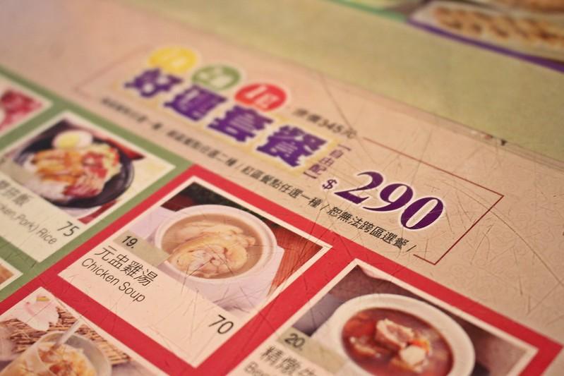 台北-港式茶餐廳-17doc (5)