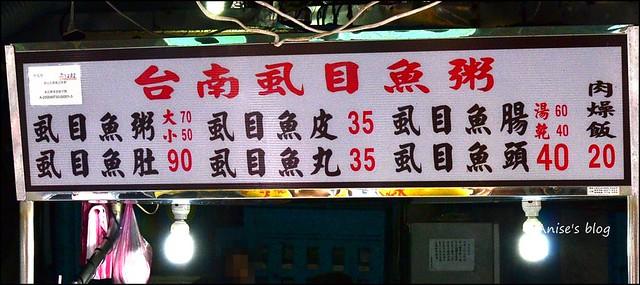 邱丘台南虱目魚粥010