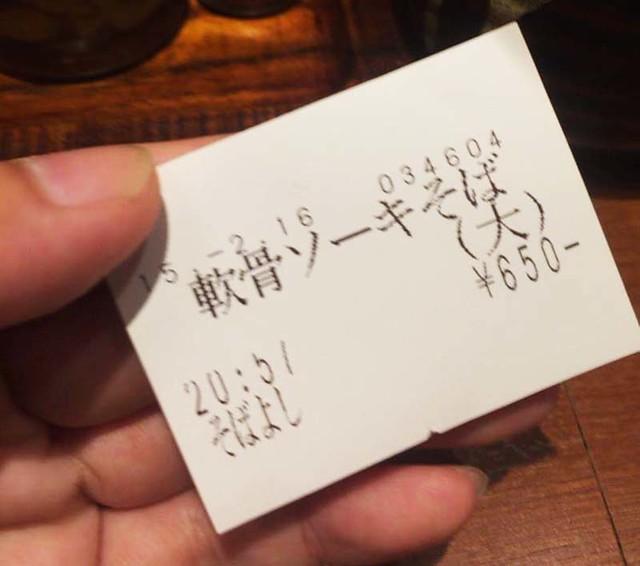 toomilog-okinawasoba04