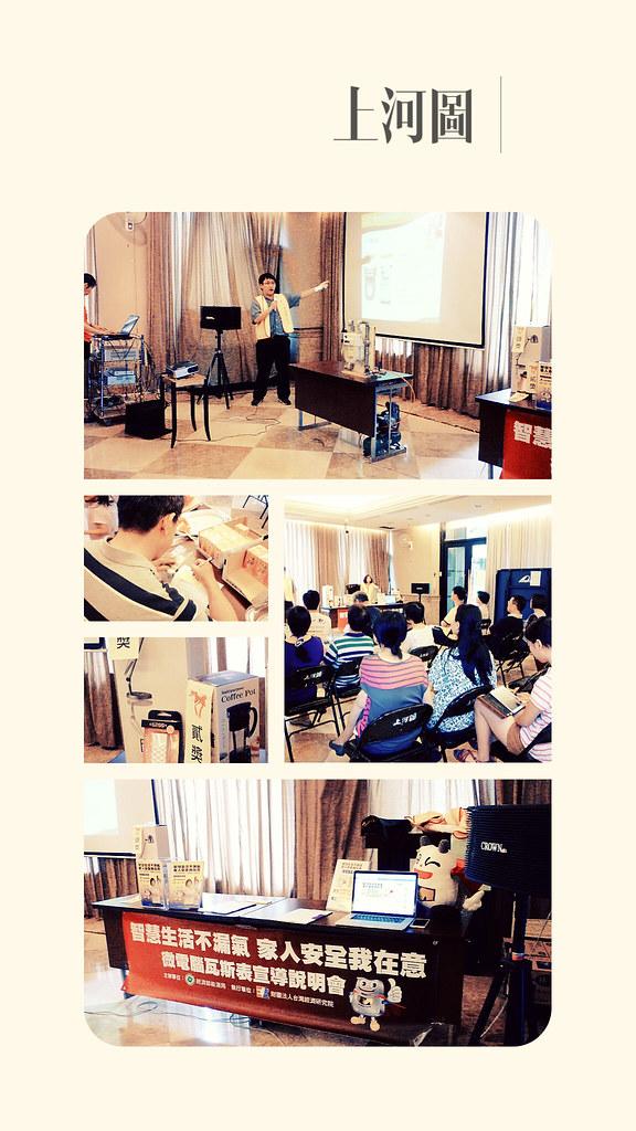 全國巡迴社區說明會-新北市新店的「上河圖社區」-活動記錄系列照片,(共3張)