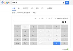 Google 線上計算機/會記錄輸入過程供再次核對