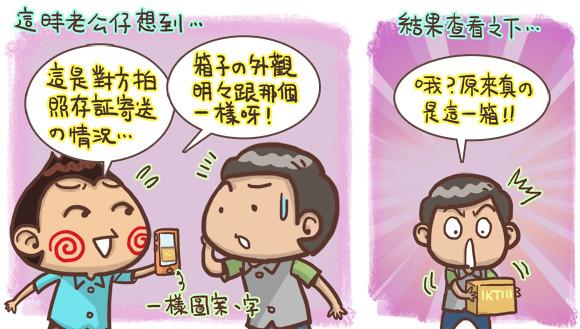 香港人住台灣圖文4