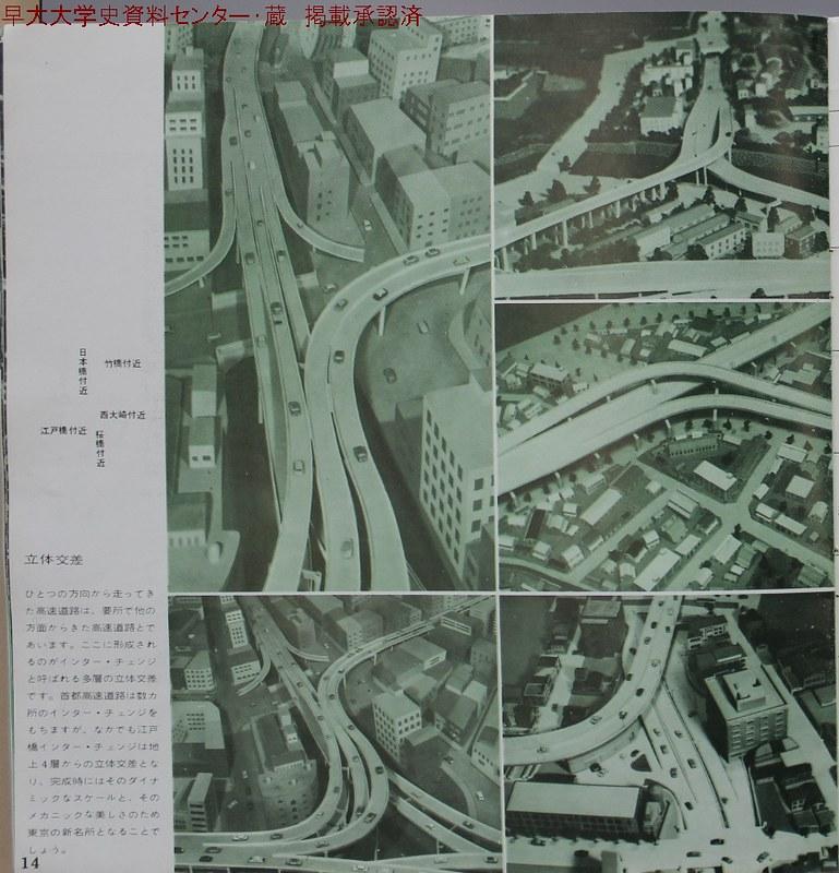 伸びゆく首都高速道路 (27)