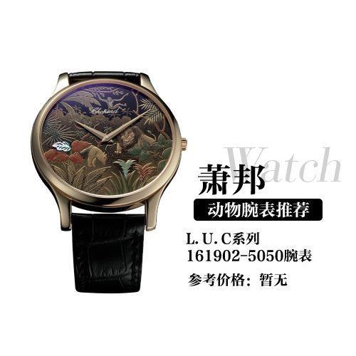 Chopin l.u.c series 161902-5050 wrist watch