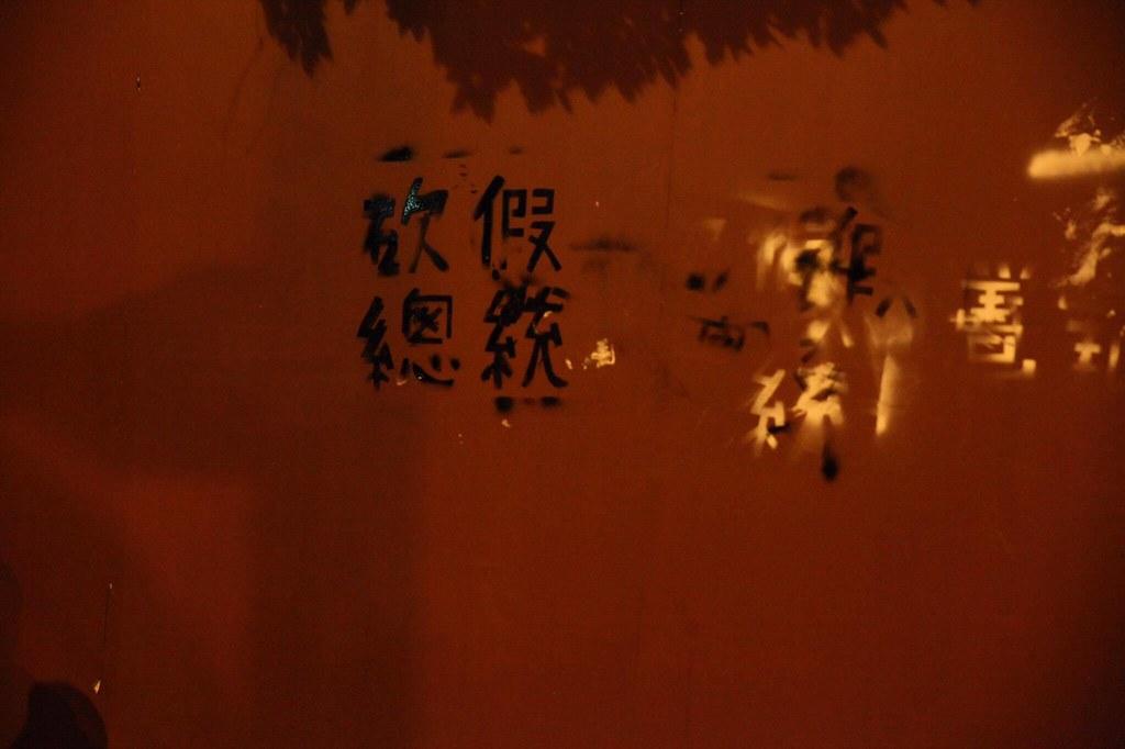 青年團體在蔡英文官邸前噴下「砍假總統」的字樣。(攝影:陳逸婷)