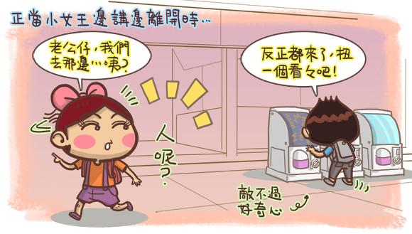 日本自助旅遊搞笑圖文3