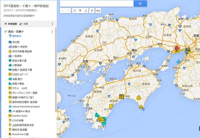 2015高知神戶慢旅行