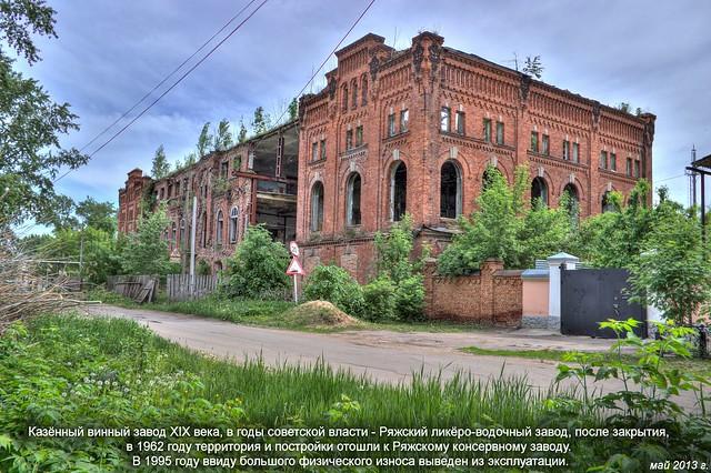 Ряжский казенный винный завод by Alex Fam