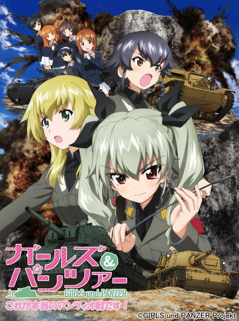 140211(1) - 少女與戰車OVA《Girls und Panzer - 這就是真正的安齊奧決戰》搶先7/5特映、新角色海報公開!