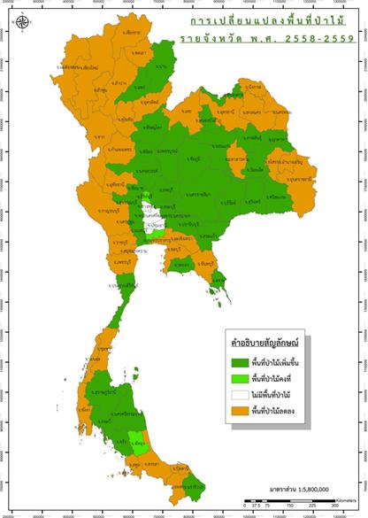 การเปลี่ยนแปลงพื้นที่ป่าไม้รายจังหวัด พ.ศ. 2558-2559