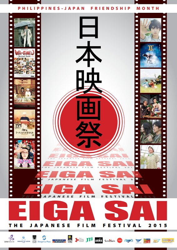 2015 Eiga Sai Japanese Film Festival