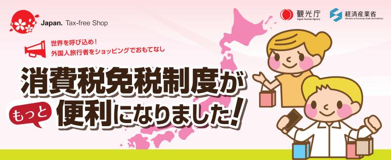 1 2016年日本免稅退稅新制