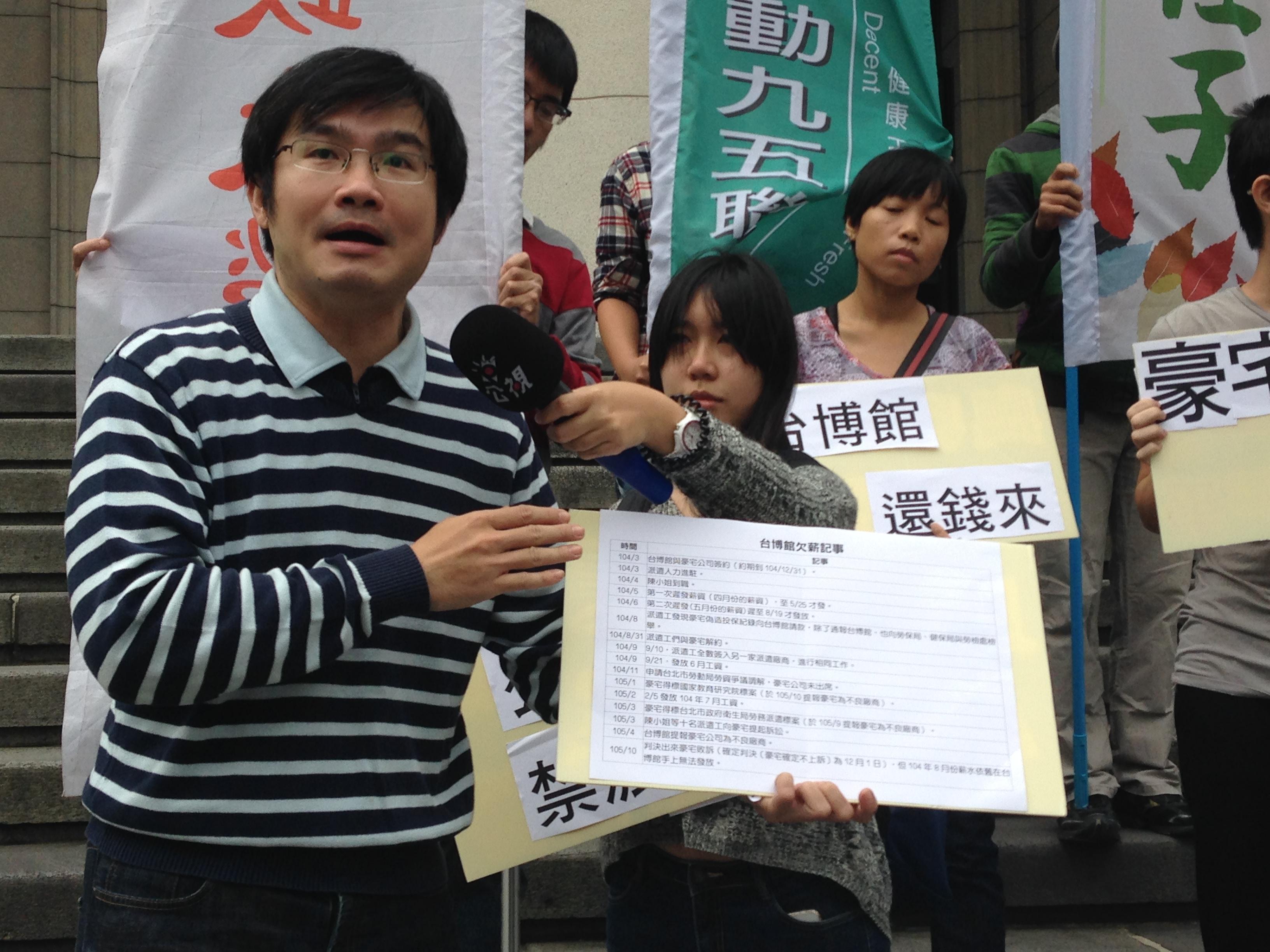 工人先鋒協會理事林奕志表示,台博館應負起雇主責任,先給予派遣工積欠未發薪資。(攝影:張宗坤)