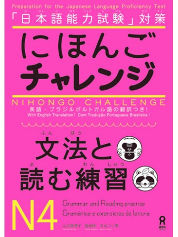 Nihongo Challenge