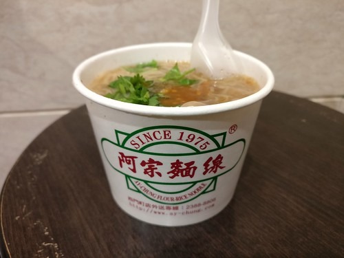 Ay-Chung Oyster Noodle