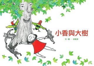 第二屆十大「節」出綠繪本.佳作《小香與大樹》