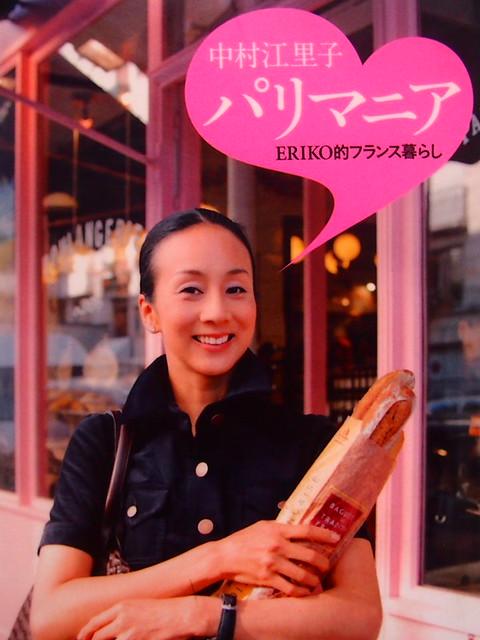 中村江里子の画像 p1_2