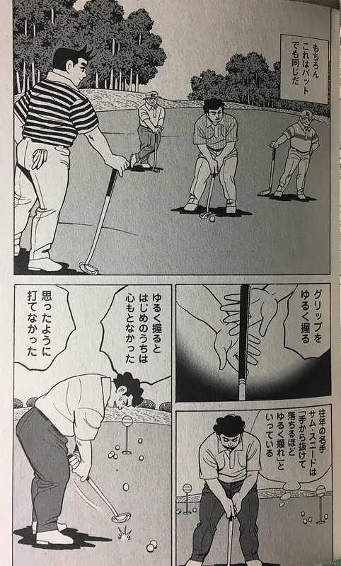 ゴルフは気持ち:「慣れ」