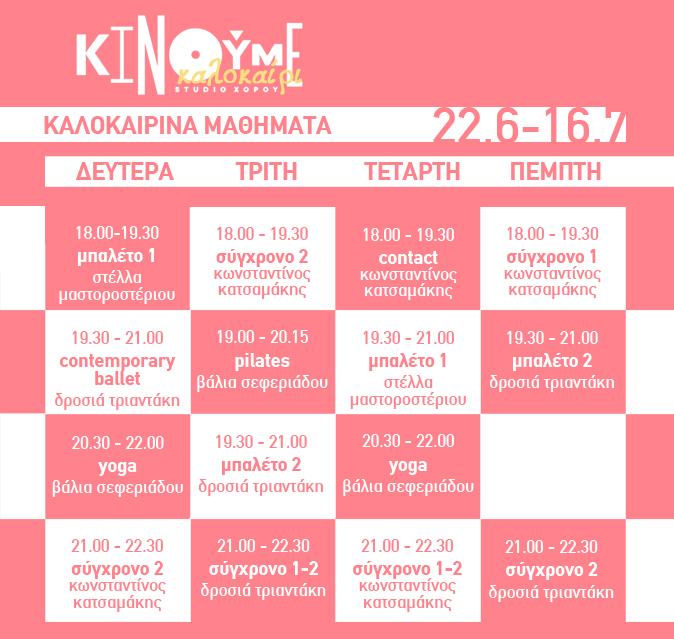 προγραμμα θερινά 2015