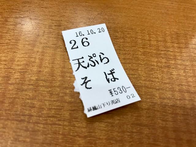 2016.10.20 屏風山PA