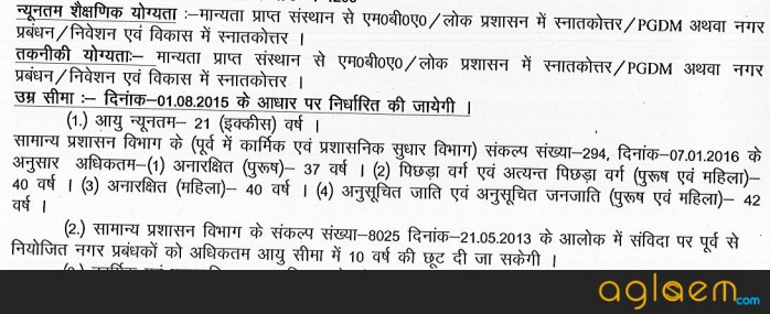 BSSC Nagar Prabandhak (City Manager) Recruitment 2016   2017   Apply For 152 Vacancies