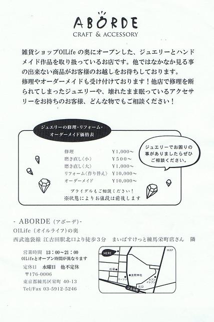 アボーデ(江古田)
