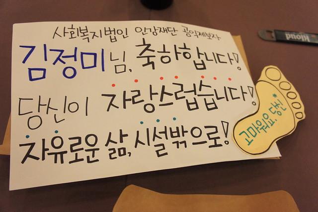 20161202_공익제보자의밤&의인상시상식_의인상 시상_김정미3