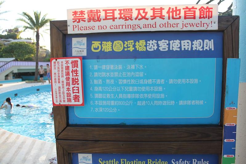 夏天。台北旅遊。八仙樂園 (213)