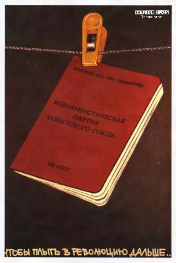 苏联改革时期宣传画17