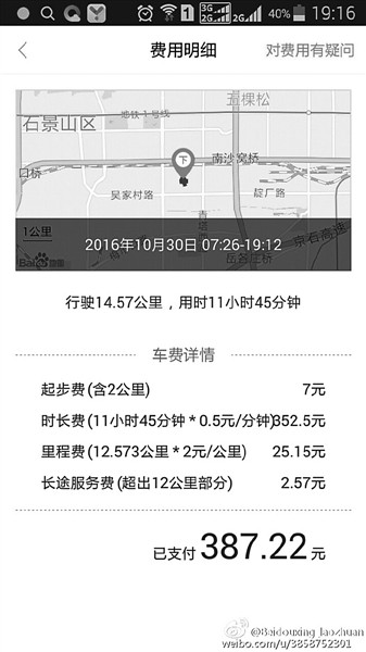 Beijing passenger network about did not sit on the vehicle being detained in 387, responded: the driver malicious service