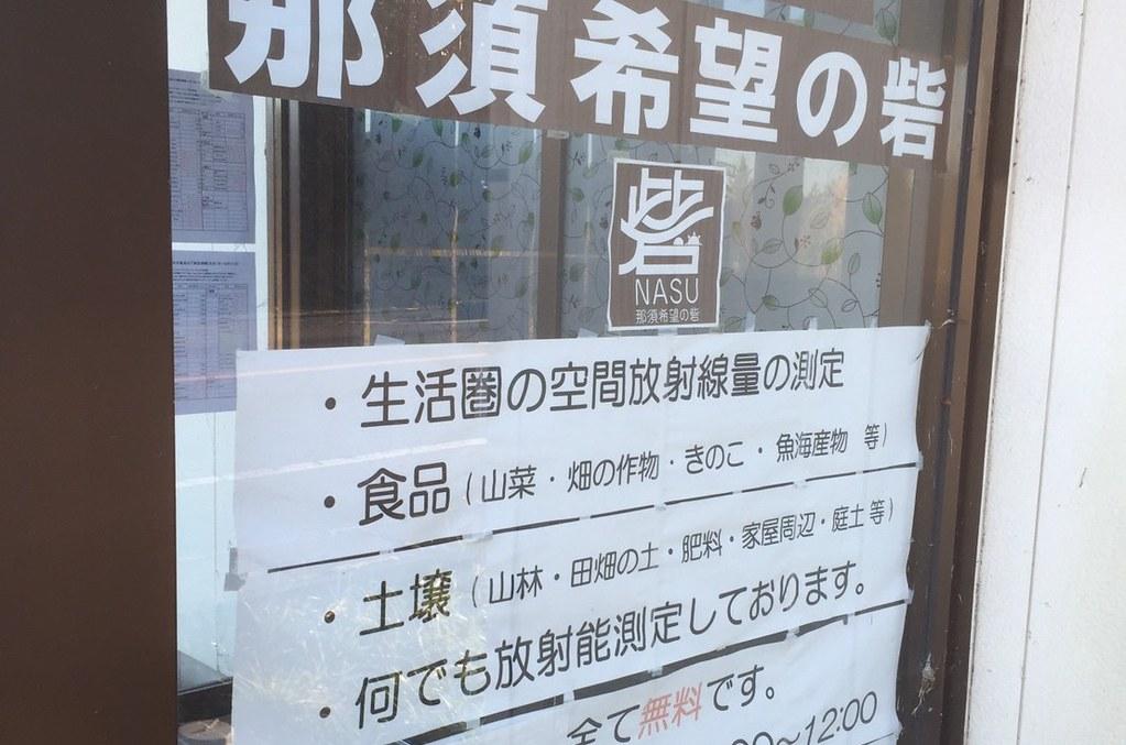 「那須希望之砦」提供免費(日文漢字寫為「無料」、圖中淺紅色)各種輻射污染檢查。
