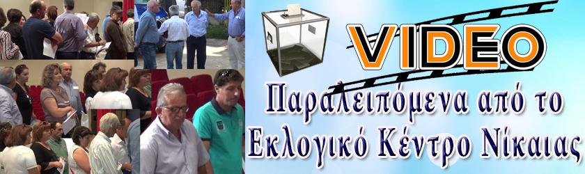 ΕΚΛΟΓΙΚΟ ΚΕΝΤΡΟ ΚΙΛΕΛΕΡ