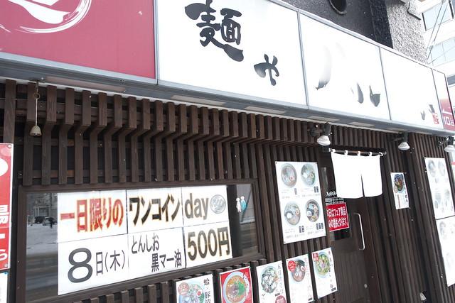 麺やハレル家16回目 _01
