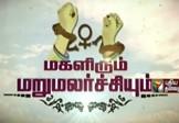 Magalirum Marumalarchiyum 22-08-2014 Puthiya Thalaimurai tv Show
