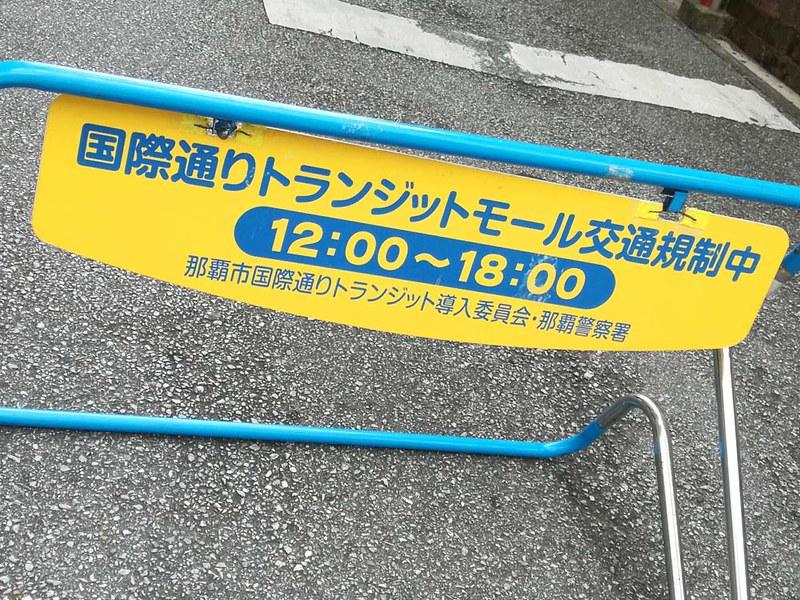 toomilog-okinawa_kokusaidoori_Transit_007
