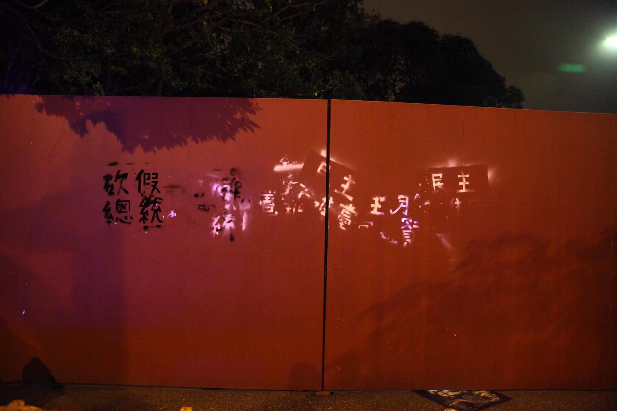 """""""砍假总统""""四字在彩立方平台官邸前。(摄影:陈逸婷)"""