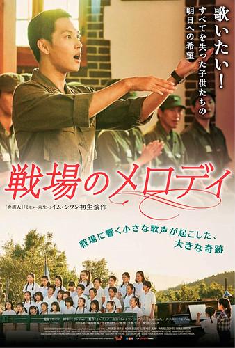 映画『戦場のメロディ』日本版ポスタービジュアル