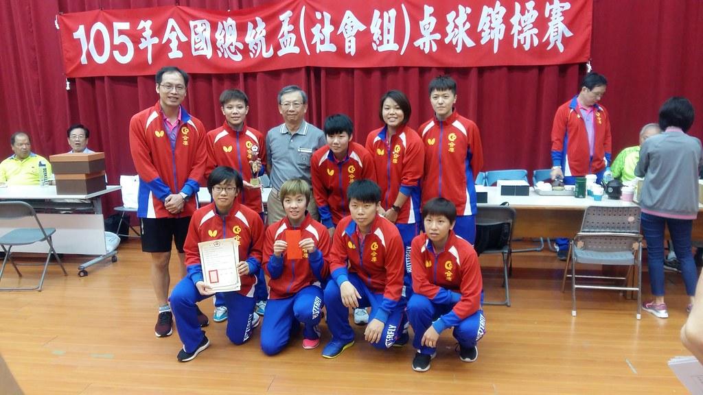 合庫女桌隊奪得105年總統盃桌球錦標賽女子組冠軍。(陳筱琳/攝)
