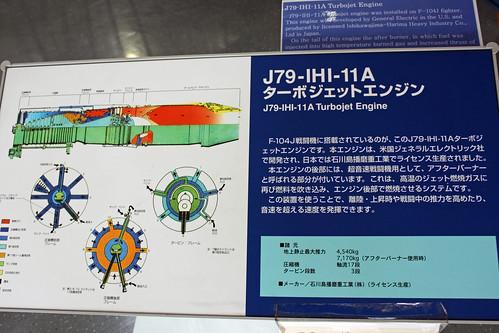 F-104J戦闘機  エンジン 説明板 IMG_0435_2