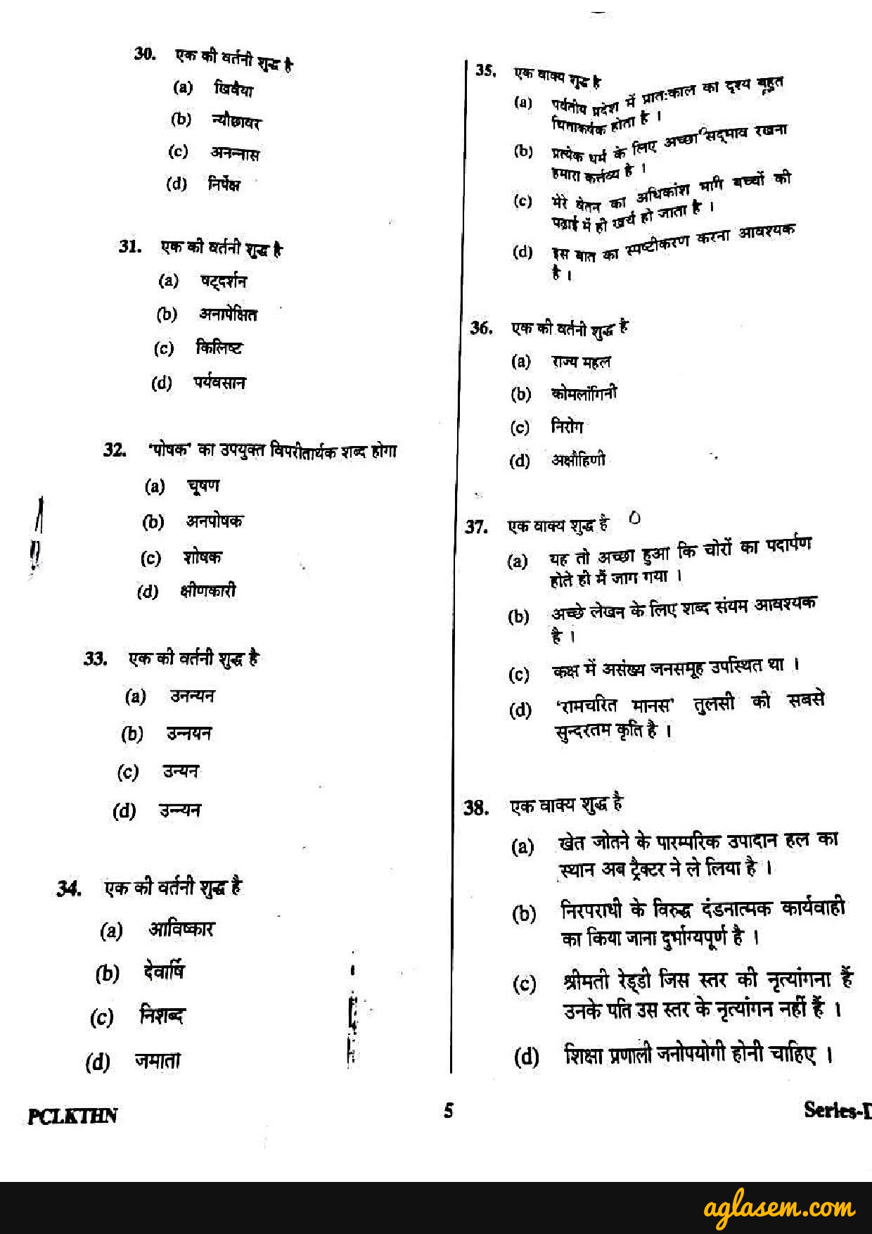 UPPSC RO ARO Answer Key