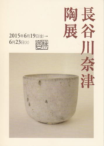 長谷川奈津 陶展1