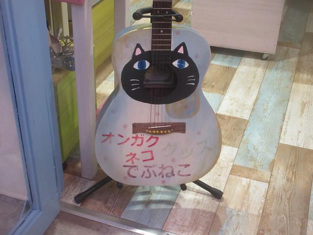 でぶねこ(江古田)