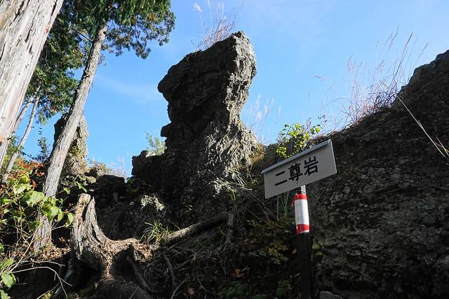 古賀志山~赤岩山・二尊岩