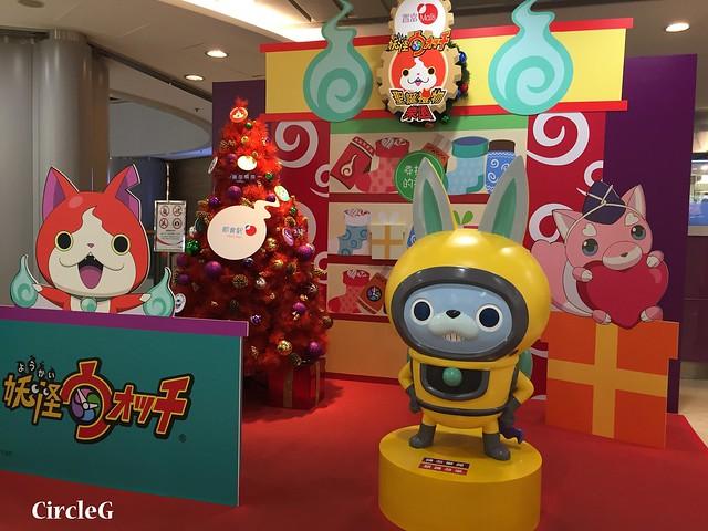 CIRCLEG 香港 調景嶺 都會駅 妖怪手錶 2016聖誕 遊記 聖誕 2016