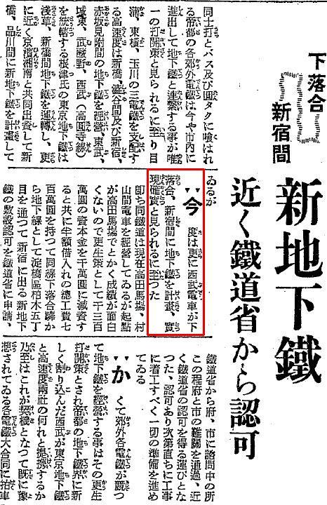 西武新宿線 国鉄新宿駅乗り入れ計画 (18)