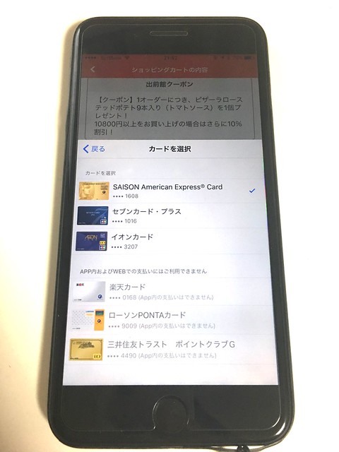 支払い可能カード