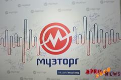 Презентация обновленного салона МУЗТОРГ