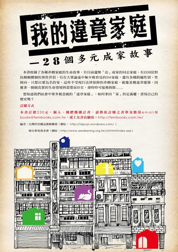 我的違章家庭,講述各種非婚家庭的故事。(圖片來源:台灣伴侶權益推動聯盟)