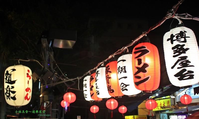 道樂屋台-士林美食-日本人在台灣的手推車拉麵 (7)