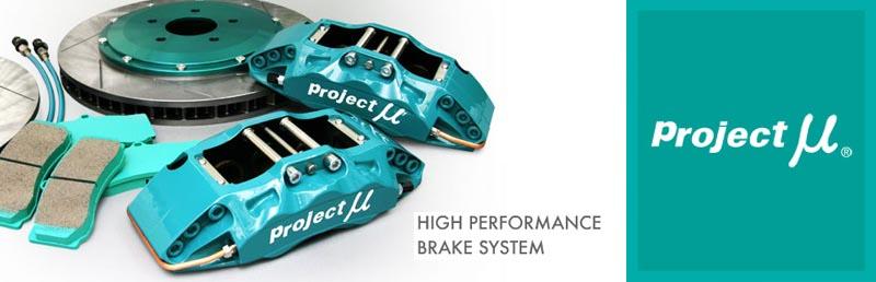 BREMBO GT6 D57 專用 PMU project-mu 日製 HC+ 競技版來令片 阿同下標區 / 制動改